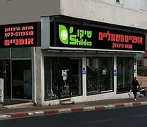 אופניים חשמליים שיקו ניתן להשיג בחנויות היבואן ובנקודות המכירה ברחבי הארץ