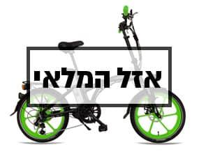 אופניים חשמליים דגם Shikko Pro