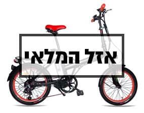 אופניים חשמליים דגם Shikko Dragon