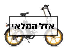 אופניים חשמליים דגם Shikko Pro Magnesium