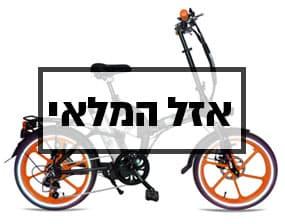אופניים חשמליים דגם Shikko Tyger
