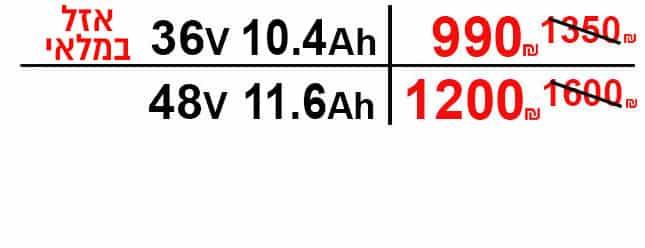מגניב סוללות לאופניים חשמליים - 36V - 48V 15Ah מבית סמסונג או פנסוניק YP-92